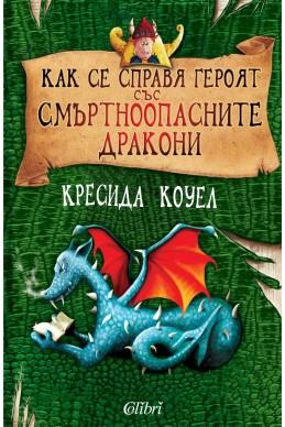 Как се справя героят със смъртоносните дракони