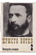 Христо Ботев/ Събрани съчинения в три тома – том 2