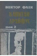 Капитан Драйфус - том 2
