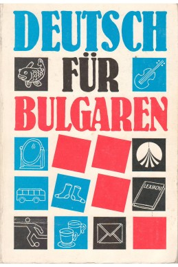 Deutsch fur Bulgaren - teil 1 (Немски език за българи - част 1)