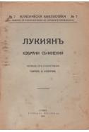 Лукиянъ - избрани съчинения