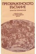 Преображенското въстание Лични спомени и по спомени на войводата Яни Попов