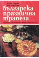 Българска празнична трапеза. Обичаи и традиционни готварски рецепти
