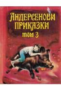 Андерсенови приказки Т.3