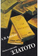 Златото
