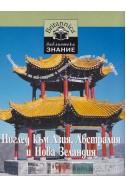 """Поглед към Азия, Австралия и Нова Зеландия. Посетете някои от най-старите и интригуващи страни и градове в света/ Енциклопедия """"Британика"""""""