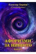 Афоризми за Нищото. Книга 1