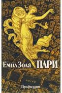 Пари - Емил Зола