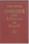 Прометей или животът на Балзак