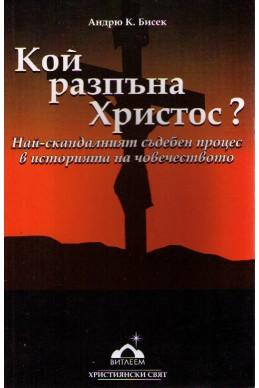 Кой разпъна Христос?
