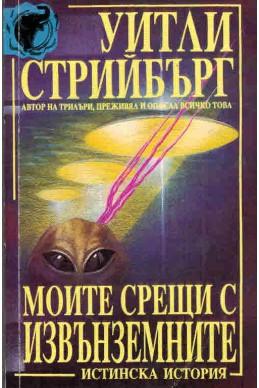 Моите срещи с извънземните