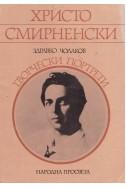 Христо Смирненски / Творчески портрети