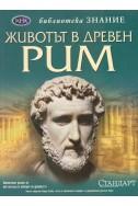 Библиотека знание; животът в древен Рим