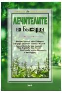 Лечителите на България – съвети, рецепти, контакти