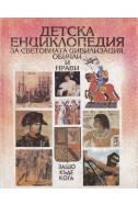 Детска енциклопедия за световната цивилизация, обичаи и нрави