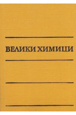 Велики химици (в четири тома) – том 2