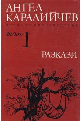 Избрани произведения в два тома. Том 1: Разкази/ Ангел Каралийчев