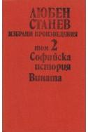 Избрани произведения в два тома. Том 2: Софийска история. Вината