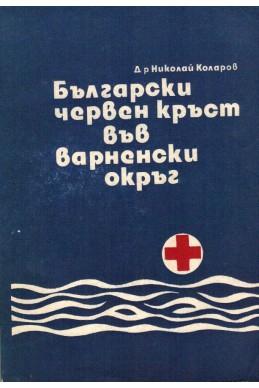 Български червен кръст във варненски окръг
