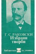 Избрани творби / Г. С. Раковски