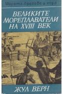 Великите мореплаватели на 18-ти век