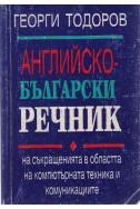 Английско-български речник