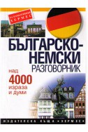 Българско-немски разговорник над 4000 израза и думи