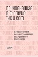 Психоанализа в България: тук и сега