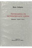 Технология на историческата драма (Войников – Друмев – Вазов)