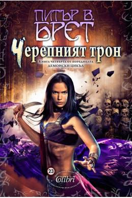 Черепният трон - Кн.4 Демонският цикъл