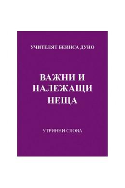 Важни и належащи неща -УС, година XІІ, том 1 (1942 - 1943)