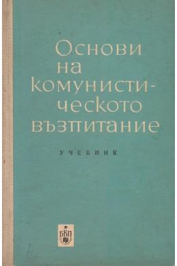 Основи на комунистическото възпитание - учебник