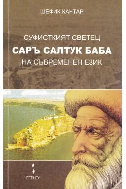 Суфисткият светец Саръ Салтук Баба – на съвременен език
