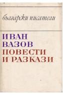 Иван Вазов / Повести и разкази