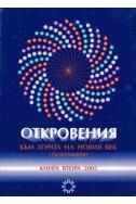 Откровения към хората на новия век - книга 2