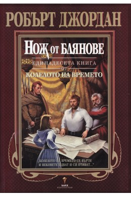 Колелото на времето - книга 11: Нож от блянове