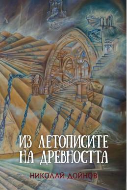 Из летописите на древността-том2