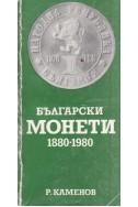 Български монети 1880-1980