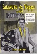 Законите на Мърфи в ефир - том 6