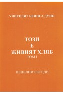Този е живият хляб - НБ, 1934 - 1935 г., том 1