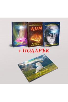 Промо пакет 4 книги, които може да променят живота ви