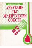 Лекуване със зеленчукови сокове. 87 рецепти за деца и възрастни