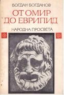 От Омир до Еврипид. Студии и анализи по старогръцка литература