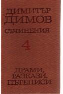 Съчинения - Драми,Разкази,Пътеписи - том - 4