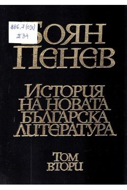 История на новата българска литература в четири тома – том 2