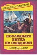 Последната битка на Сандокан