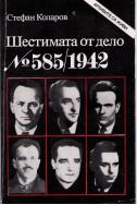Шестимата от дело номер: 585 / 1942
