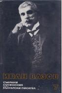 Иван Вазов - събрани съчинения в 22 тома/ разкази, том 7