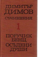 Съчинения - Поручик Бенц - Осъдени души том 1