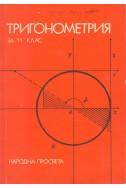 Тригонометрия за 11. клас